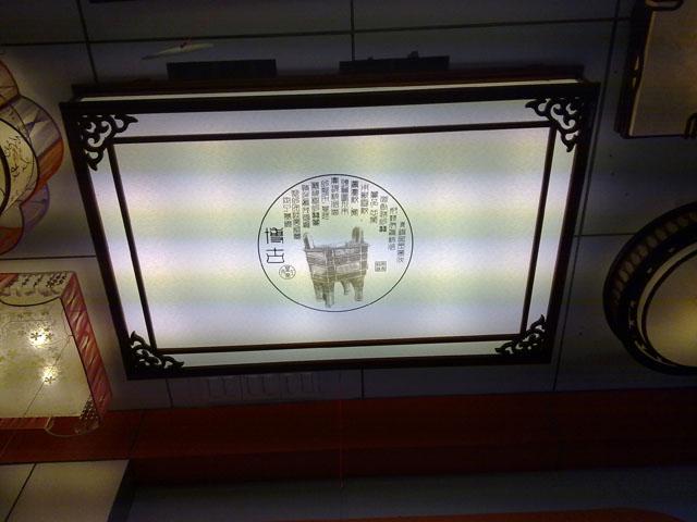 本邦本邦豪庭吸顶灯BB-2189-2建材产品