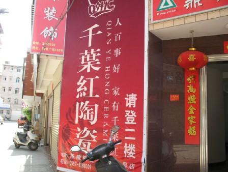 千叶红陶瓷建材产品