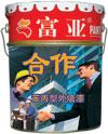 富亚合作(苯丙型外墙涂料)建材产品