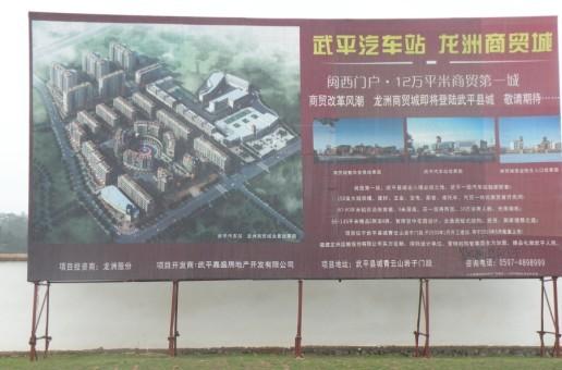 龙洲商贸城楼盘交通图