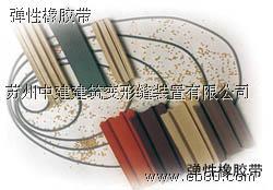 弹性橡胶带建材产品