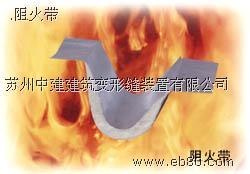 .阻火带建材产品