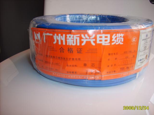 新兴电线BV2.5建材产品