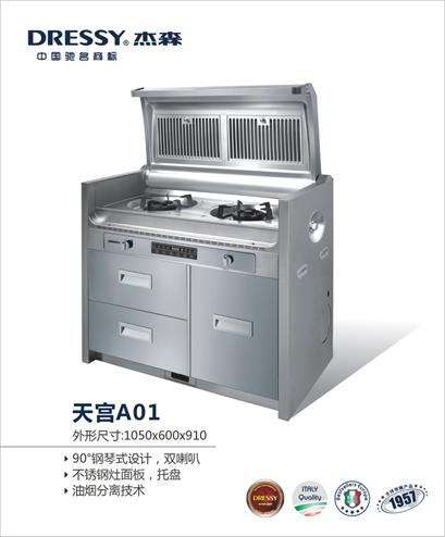 杰森厨房电器建材产品