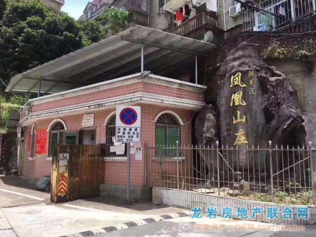 凤凰山庄(凤小、二中)