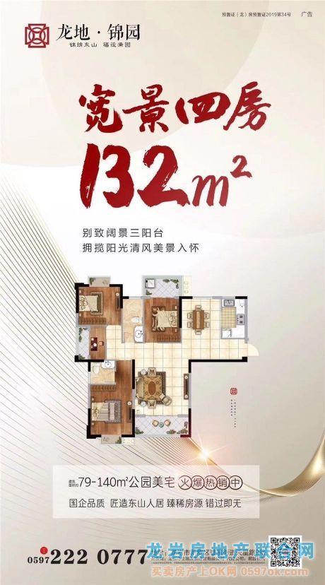 龙地锦园4室2厅2卫